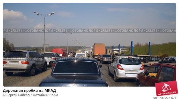 Дорожная пробка на МКАД, фото № 273671, снято 12 апреля 2008 г. (c) Сергей Байков / Фотобанк Лори