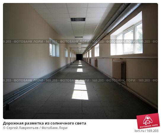 Дорожная разметка из солнечного света, фото № 169203, снято 25 мая 2003 г. (c) Сергей Лаврентьев / Фотобанк Лори