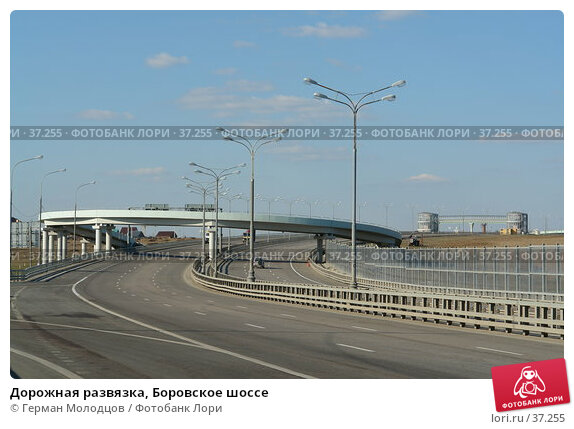 Дорожная развязка, Боровское шоссе, фото № 37255, снято 15 апреля 2007 г. (c) Герман Молодцов / Фотобанк Лори