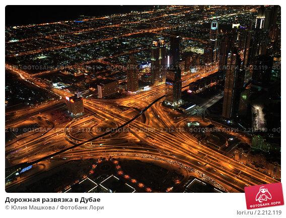 Купить «Дорожная развязка в Дубае», фото № 2212119, снято 21 ноября 2010 г. (c) Юлия Машкова / Фотобанк Лори