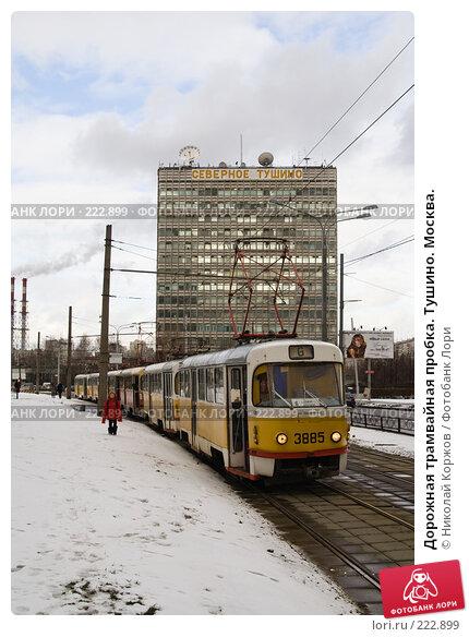 Дорожная трамвайная пробка. Тушино. Москва., фото № 222899, снято 4 марта 2008 г. (c) Николай Коржов / Фотобанк Лори