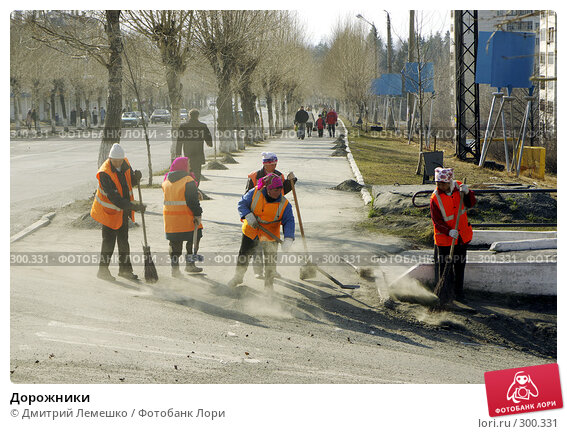 Дорожники, фото № 300331, снято 11 апреля 2008 г. (c) Дмитрий Лемешко / Фотобанк Лори