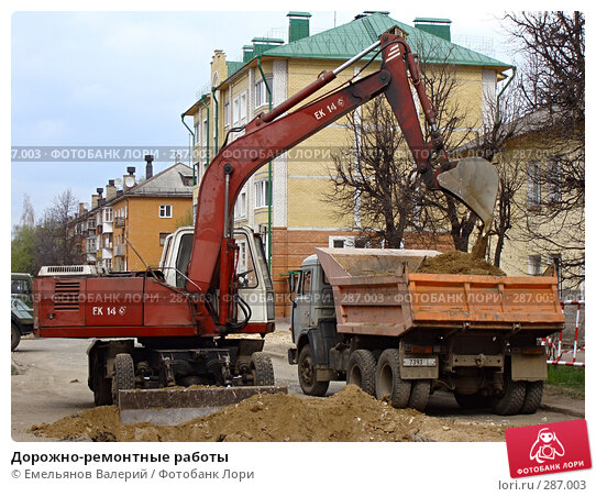 Дорожно-ремонтные работы, фото № 287003, снято 29 апреля 2008 г. (c) Емельянов Валерий / Фотобанк Лори