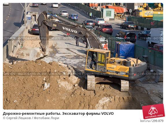 Дорожно-ремонтные работы. Экскаватор фирмы VOLVO, фото № 299879, снято 12 мая 2008 г. (c) Сергей Лешков / Фотобанк Лори