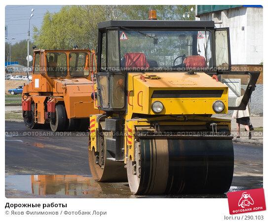 Дорожные работы, фото № 290103, снято 30 апреля 2008 г. (c) Яков Филимонов / Фотобанк Лори
