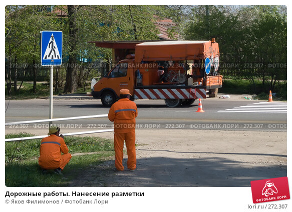 Дорожные работы. Нанесение разметки, эксклюзивное фото № 272307, снято 3 мая 2008 г. (c) Яков Филимонов / Фотобанк Лори