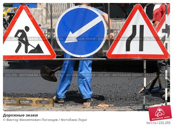Дорожные знаки, фото № 232255, снято 23 июня 2006 г. (c) Виктор Филиппович Погонцев / Фотобанк Лори