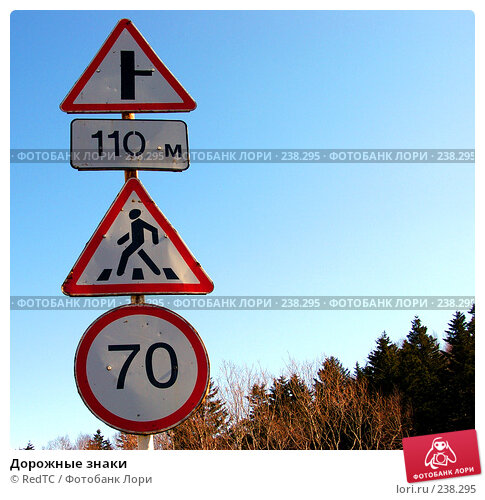 Дорожные знаки, фото № 238295, снято 31 марта 2008 г. (c) RedTC / Фотобанк Лори