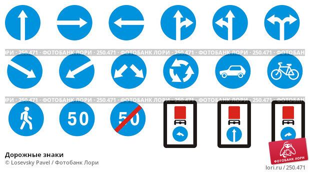 Купить «Дорожные знаки», иллюстрация № 250471 (c) Losevsky Pavel / Фотобанк Лори