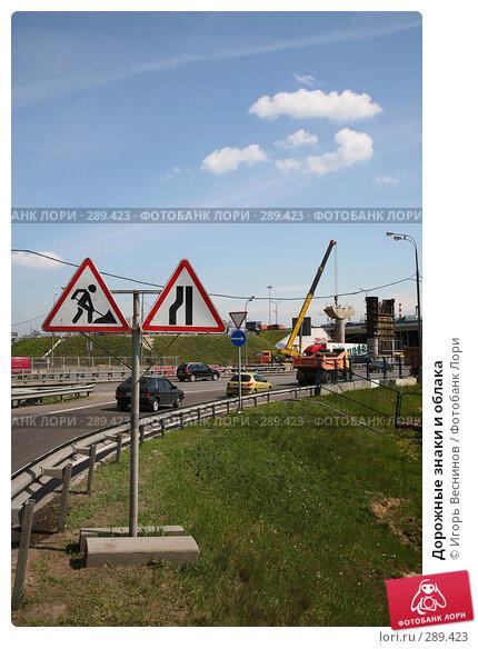 Купить «Дорожные знаки и облака», эксклюзивное фото № 289423, снято 13 мая 2008 г. (c) Игорь Веснинов / Фотобанк Лори