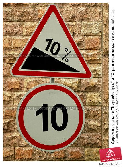 """Дорожные знаки """"Крутой спуск"""" и """"Ограничение максимальной скорости"""" на фоне стены, фото № 68519, снято 31 июля 2007 г. (c) Сайганов Александр / Фотобанк Лори"""