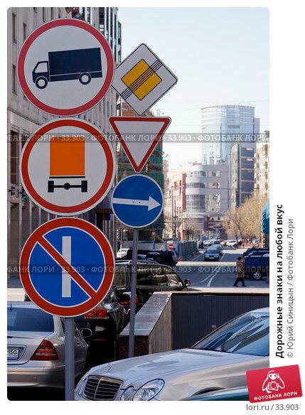 Купить «Дорожные знаки на любой вкус», фото № 33903, снято 15 апреля 2007 г. (c) Юрий Синицын / Фотобанк Лори