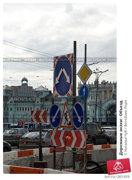 Купить «Дорожные знаки - Объезд», фото № 261619, снято 19 апреля 2008 г. (c) Наталья Чуб / Фотобанк Лори