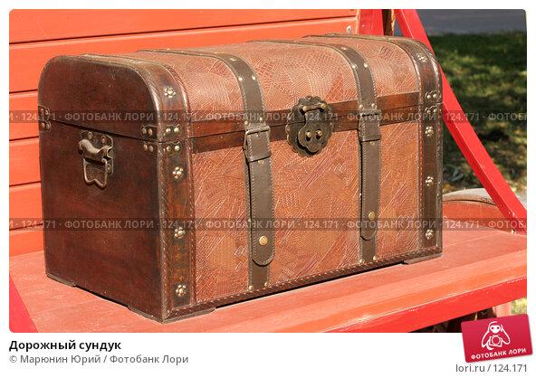 Купить «Дорожный сундук», фото № 124171, снято 7 октября 2007 г. (c) Марюнин Юрий / Фотобанк Лори