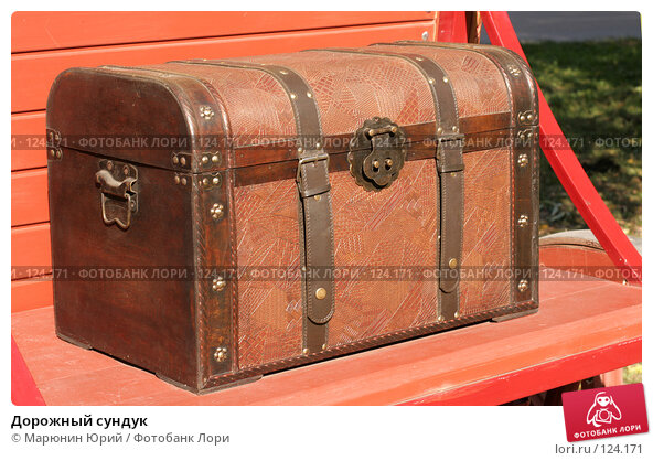 Дорожный сундук, фото № 124171, снято 7 октября 2007 г. (c) Марюнин Юрий / Фотобанк Лори
