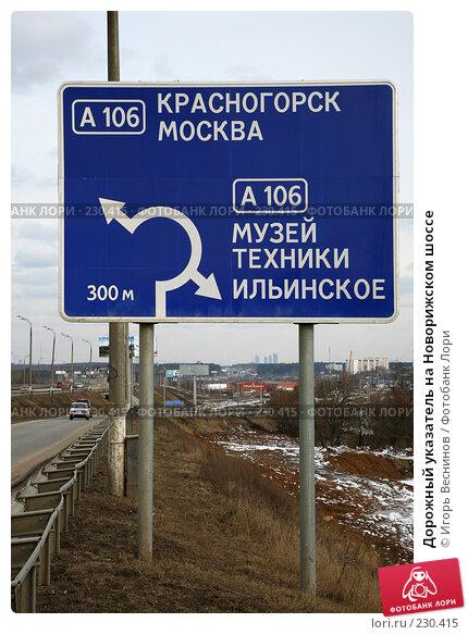 Дорожный указатель на Новорижском шоссе, эксклюзивное фото № 230415, снято 22 марта 2008 г. (c) Игорь Веснинов / Фотобанк Лори