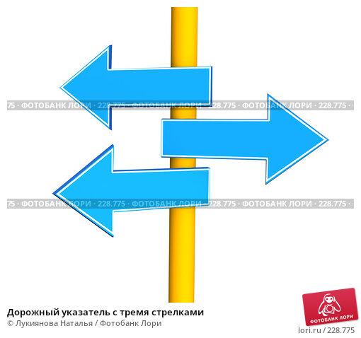 Дорожный указатель с тремя стрелками, иллюстрация № 228775 (c) Лукиянова Наталья / Фотобанк Лори