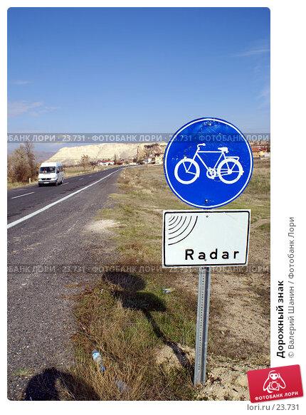 Дорожный знак, фото № 23731, снято 11 ноября 2006 г. (c) Валерий Шанин / Фотобанк Лори