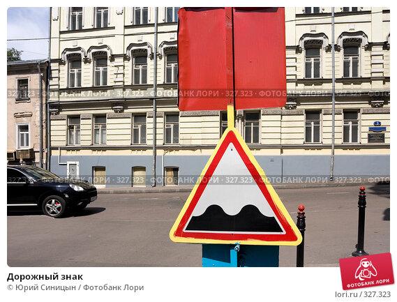 Купить «Дорожный знак», фото № 327323, снято 13 июня 2008 г. (c) Юрий Синицын / Фотобанк Лори