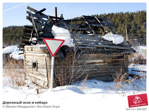 Дорожный знак и хибара, фото № 224567, снято 14 марта 2008 г. (c) Михаил Мандрыгин / Фотобанк Лори