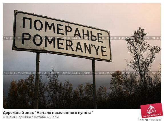 """Дорожный знак """"Начало населенного пункта"""", фото № 148031, снято 20 октября 2007 г. (c) Юлия Паршина / Фотобанк Лори"""