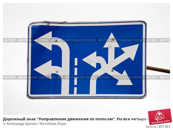 """Купить «Дорожный знак """"Направление движения по полосам"""". На все четыре стороны.», эксклюзивное фото № 457951, снято 12 сентября 2008 г. (c) Александр Щепин / Фотобанк Лори"""