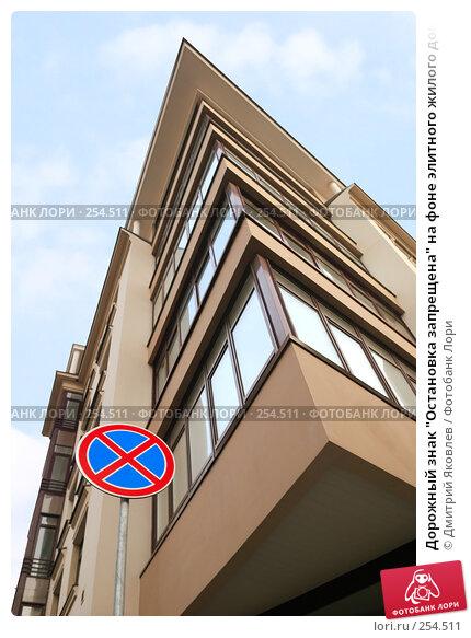 """Дорожный знак """"Остановка запрещена"""" на фоне элитного жилого дома, фото № 254511, снято 22 марта 2008 г. (c) Дмитрий Яковлев / Фотобанк Лори"""