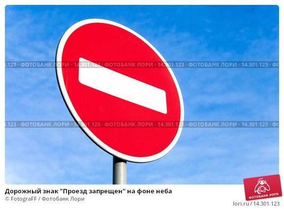 """Купить «Дорожный знак """"Проезд запрещен"""" на фоне неба», фото № 14301123, снято 29 ноября 2015 г. (c) FotograFF / Фотобанк Лори"""