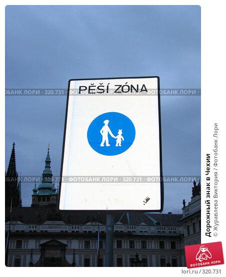 Дорожный знак в Чехии, фото № 320731, снято 20 июля 2006 г. (c) Журавлева Виктория / Фотобанк Лори