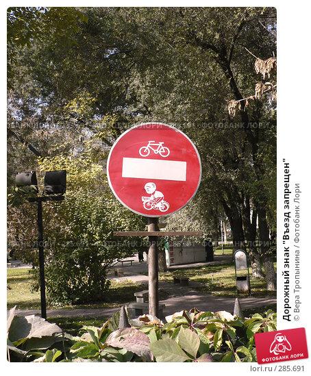 """Дорожный знак """"Въезд запрещен"""", фото № 285691, снято 24 июля 2017 г. (c) Вера Тропынина / Фотобанк Лори"""