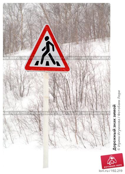 Купить «Дорожный знак зимой», фото № 192219, снято 8 апреля 2007 г. (c) Ирина Игумнова / Фотобанк Лори