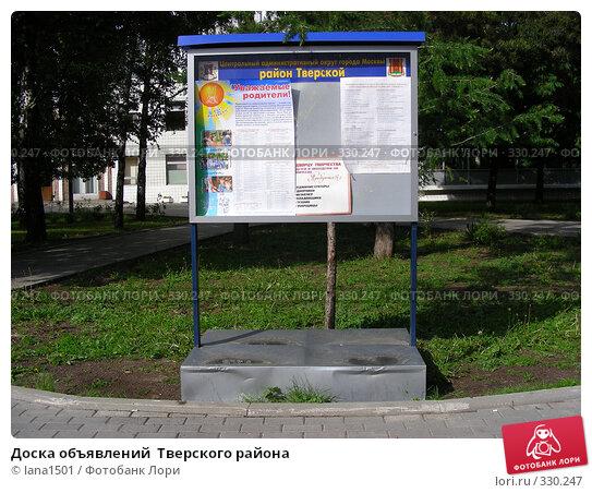 Доска объявлений  Тверского района, эксклюзивное фото № 330247, снято 10 июня 2008 г. (c) lana1501 / Фотобанк Лори