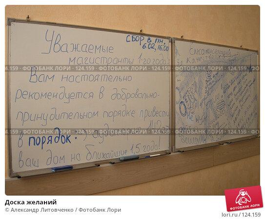 Доска желаний, фото № 124159, снято 2 февраля 2006 г. (c) Александр Литовченко / Фотобанк Лори