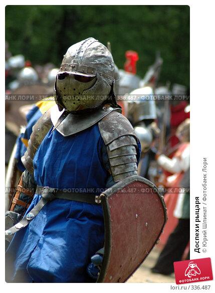 Доспехи рыцаря, фото № 336487, снято 18 мая 2008 г. (c) Юрий Шпинат / Фотобанк Лори