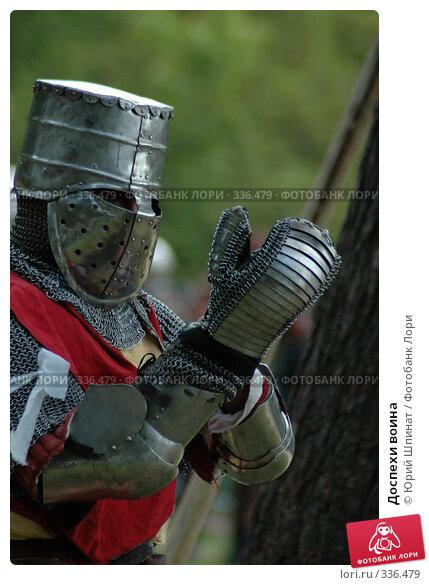 Доспехи воина, фото № 336479, снято 18 мая 2008 г. (c) Юрий Шпинат / Фотобанк Лори