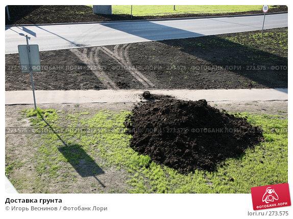 Доставка грунта, фото № 273575, снято 4 мая 2008 г. (c) Игорь Веснинов / Фотобанк Лори