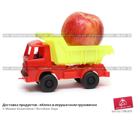 Доставка продуктов - яблоко в игрушечном грузовичке, фото № 198419, снято 6 февраля 2008 г. (c) Михаил Коханчиков / Фотобанк Лори