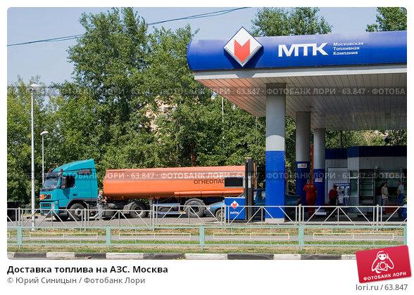 Доставка топлива на АЗС. Москва, фото № 63847, снято 13 июля 2007 г. (c) Юрий Синицын / Фотобанк Лори