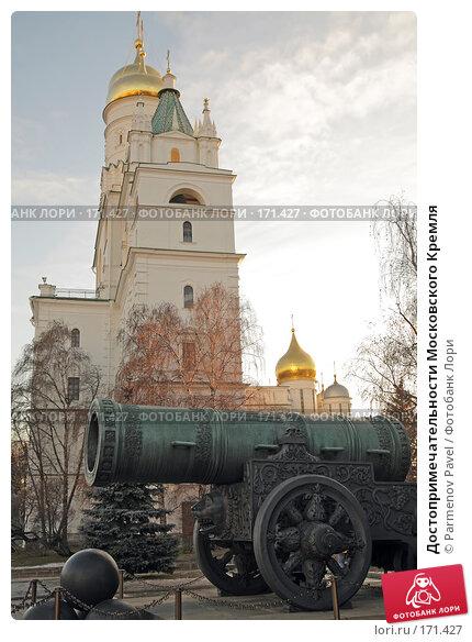 Достопримечательности Московского Кремля, фото № 171427, снято 23 декабря 2007 г. (c) Parmenov Pavel / Фотобанк Лори