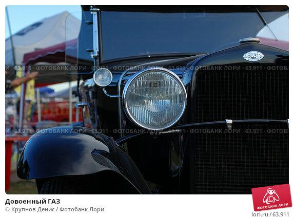 Довоенный ГАЗ, фото № 63911, снято 13 июня 2007 г. (c) Крупнов Денис / Фотобанк Лори