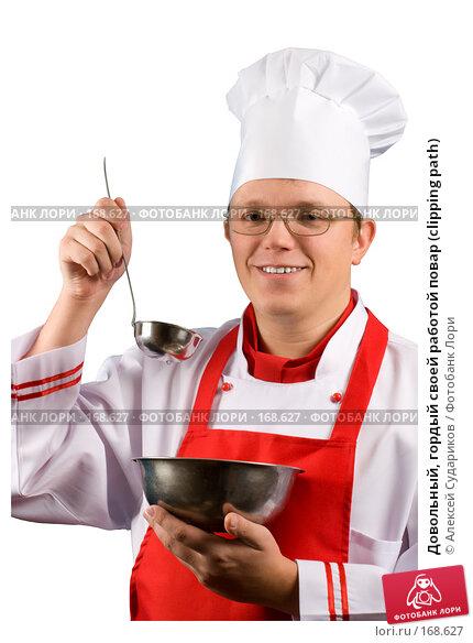 Довольный, гордый своей работой повар (clipping path), фото № 168627, снято 7 января 2008 г. (c) Алексей Судариков / Фотобанк Лори
