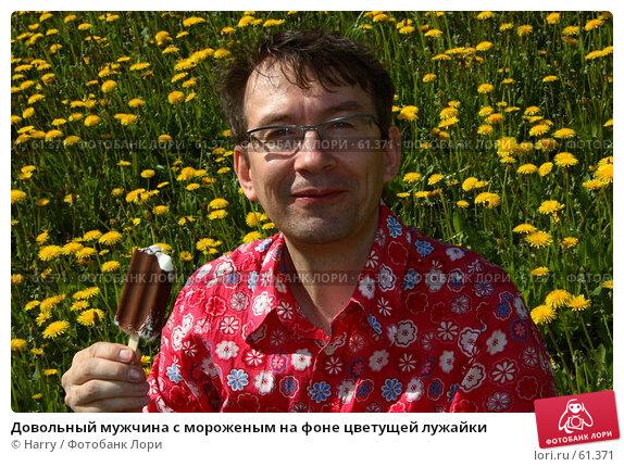 Купить «Довольный мужчина с мороженым на фоне цветущей лужайки», фото № 61371, снято 23 мая 2006 г. (c) Harry / Фотобанк Лори