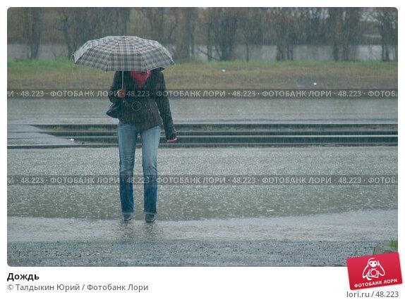 Купить «Дождь», фото № 48223, снято 24 апреля 2018 г. (c) Талдыкин Юрий / Фотобанк Лори