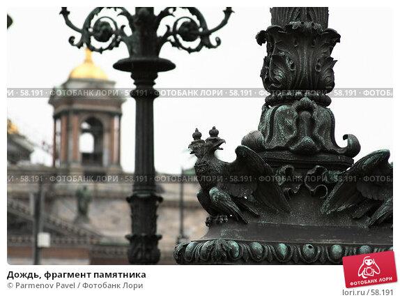 Дождь, фрагмент памятника, фото № 58191, снято 25 июня 2007 г. (c) Parmenov Pavel / Фотобанк Лори