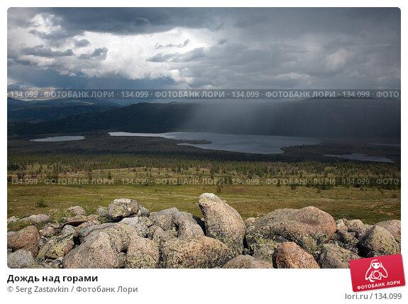 Купить «Дождь над горами», фото № 134099, снято 30 июня 2006 г. (c) Serg Zastavkin / Фотобанк Лори