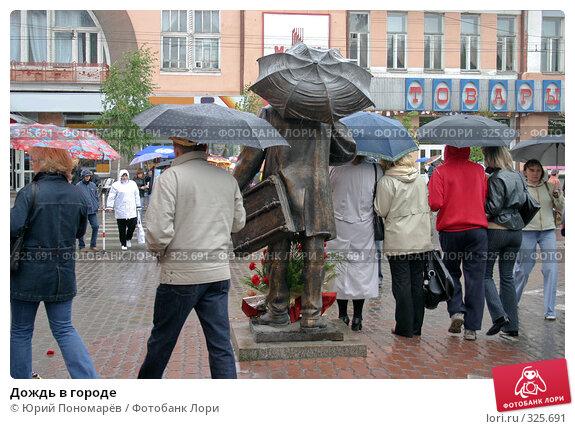 Купить «Дождь в городе», фото № 325691, снято 4 июня 2005 г. (c) Юрий Пономарёв / Фотобанк Лори