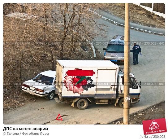 ДПС на месте аварии, фото № 230003, снято 21 марта 2008 г. (c) Галина Щеглова / Фотобанк Лори