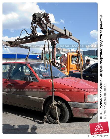 Купить «ДПС. Служба перемещения транспортных средств за работой», фото № 268967, снято 26 апреля 2008 г. (c) urchin / Фотобанк Лори