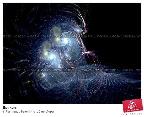 Дракон, иллюстрация № 270727 (c) Parmenov Pavel / Фотобанк Лори