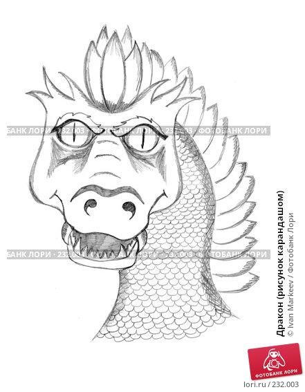 Дракон (рисунок карандашом), иллюстрация № 232003 (c) Василий Каргандюм / Фотобанк Лори